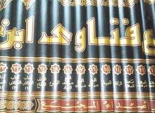 فتاوى الشيخ عبدالعزيز بن باز