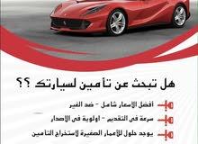 تأمين سيارات بالامإرات العربية المتحدة - Cars Insurance in UAE