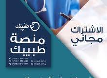 نحن منصة طبيبك  نبحث عن موظف تسويق  للعمل علي تسويق خدمات المنصة