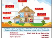 الصيانة لجميع المنشاء الخدمات المجانية