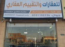 مطلوب موظفة سعودية