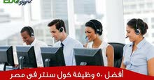 موظفين خدمه عملاء وادخال بيانات بالهرم