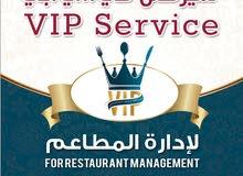 إدارة وتشغيل المطاعم بالمشاركة بالأرباح