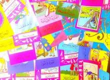 سلسلة المجموعه الكامله ل قصص الاطفال 50 قصه