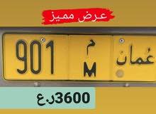 رقم 901 م ابوحمد البريكي لكل جديد ارسل اشتراك