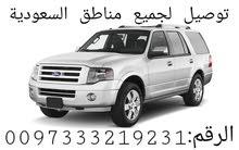 توصيل ومشاوير لجميع مناطق السعودية حسب الطلب