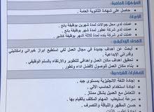احتاج الي وظيفة طالب صف ثاني ثانوي واصرف على اهلي ولدي الخبرة