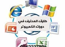 مدرب برامج كمبيوتر ICDL - IC3 - MOS كافة أنواع برامج الكمبيوتر مايكروسوفت وبرمجة