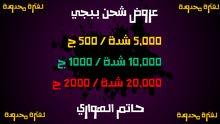 شحن ببجي بارخص سعر في مصر