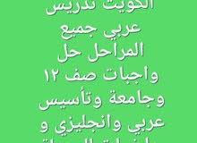 مدرس لغة عربية لجميع المراحل الدراسية و تأسيس عربي وانجليزي و رياضيات