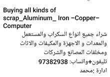 Buying all kinds of scrap  شراء جميع انواع السكراب والمستعمل والمعادن والحديد و0