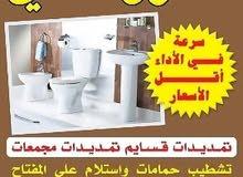 مقاول صحي وتركيب مكاين جورة وتركيب شورات بوكس وتكسير حمامات قديمه