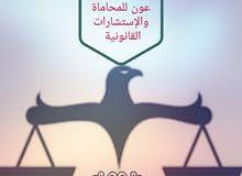 شركة عون للمحاماة والإستشارات القانونية
