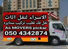 alasra movers and packers 0504342874