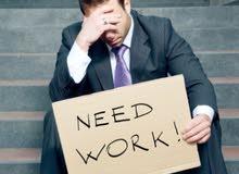 أبحث عن وظيفه