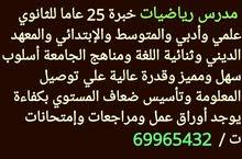 الرياضيات تدريس & تأسيس 69965432