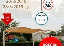 عرض خااااص من الخليجية. انظر التفاصيل