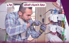#دورة تصميم وتنفيذ الشبكات و التمديدات الكهربائية. #الـدفـعـة(17).