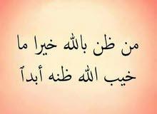 مدرس لغه عربيه وعلوم اسلاميه واجتماعيات