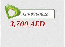 رقم اتصالات مميز مدفوعه للبيع 050999
