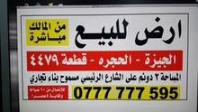 أرض للبيع في منطقة الجيزة طريق المطار