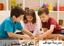 تكوين تأهيلي معتمد لمربيات رياض الأطفال