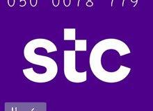 ارقام مميزة STC مسبق الدفع (شحن)