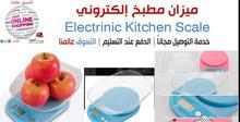 ميزان مطبخ إلكتروني للبيع