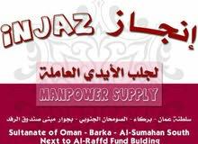 جلب ايدي عاملة Manpower Supply