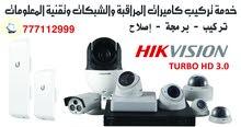 مهندس كاميرات المراقبة والشبكات وتقنية المعلومات