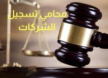 محامي تأسيس الشركات