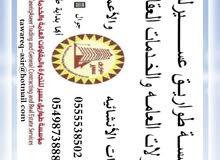 مؤسسة طواريق عسير للتجاره والمقاولات العامه
