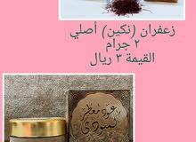 زعفران + عود معطر