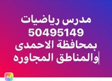 مدرس رياضيات 50495149 بالاحمدى