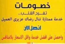 شركه العربي لنقل الاثاث