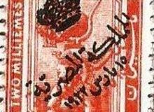 طابع المملكة المصرية 1922