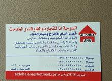تجهيز خيم افراح و خيام عزاء في قطر 30338811