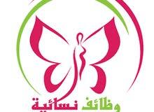 شركة وطنية لديها وظائف شاغرة للسعوديات في الرياض