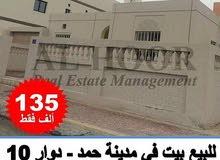للبيع بيت 360مفي مدينة حمد