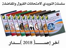 نماذج اختبارات القبول جامعة صنعاء