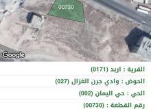 تملك قطعة ارض تجارية  غرب اربد مول