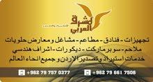 المشرق العربي للتجهيزات العامة