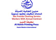 We Provide Cleaning service Workers With Annual Contract نوفر عمال خدمات تنظيف بعقود سنوية