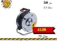 وصلة كهرباء 50 متر سلك 2.5 ملم  كفر المنيوم ثقيل