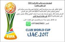 تذاكر كأس العالم للأندية 2017