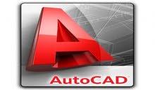 دورات تدريبية مكثفة  على برنامج اوتوكاد ( AutoCAD )