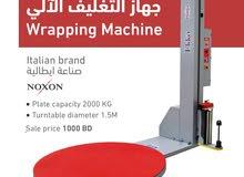 Wrapping Machine جهاز التغليف الآلي