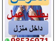 أريد أن أعمل ممرضة لمدة 12 و 24 ساعة في المنزل وفي المستشفى