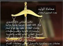 محامي كافة دعاوي العقارات والمعاملات العقارية