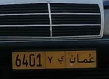 رقم رباعي جميل وبرمز مميز
